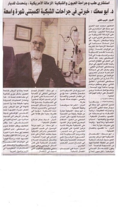 منشورات للدكتور د محمد ابو سمك