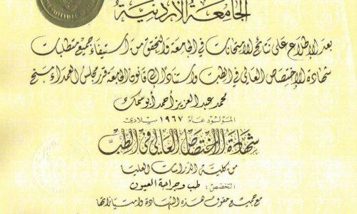 شهادة الاختصاص العالي د محمد ابو سمك