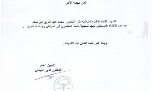 شهادة تسجيل دائم في نقابة الاطباء الاردنية 2015