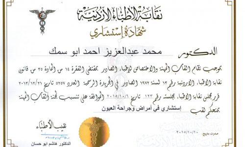 شهادة لقب استشاري من نقابة الاطباء الاردنية 2015