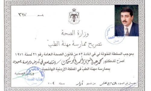 شهادة مزاولة المهنه من وزارة الصحة الاردنية 2002