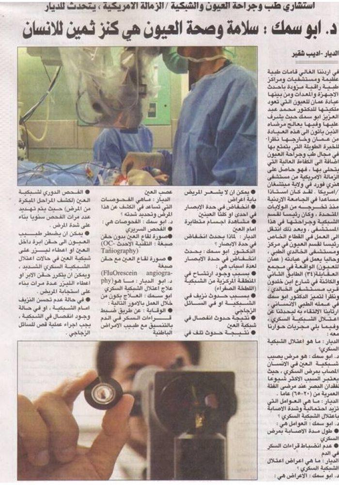 مشاركات للدكتور ابو سمك
