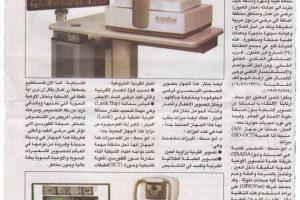 مشاركات للدكتور ابو السمك