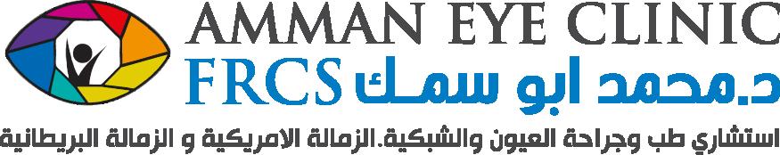 افضل طبيب عيون متميز في عمان